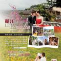 麗江盛夏之旅2013 載譽歸來