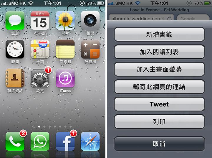 Fei Wedding 升級版婚照網上相簿 iPhone 及 Note II 設定教學