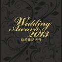 Fei Wedding 菲.攝影連續三年榮獲星級婚紗攝影 (公司組別:中國) 最佳口碑