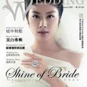 遊歷神山麗景  菲.攝影 – All About Wedding ISSUE.16 專題介紹