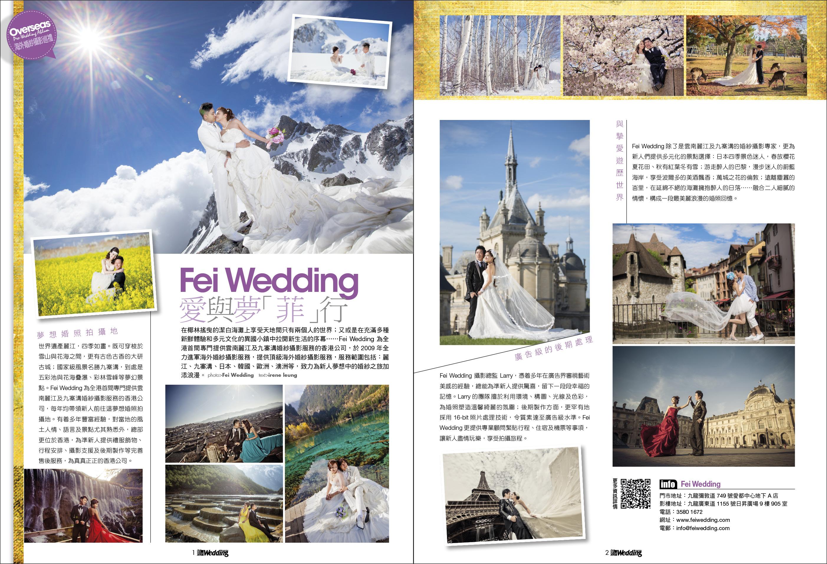 Fei Wedding 愛與夢「菲」行 - 海外婚紗攝影巡禮 (婚禮雜誌 No.157)