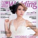 Fei Wedding 愛與夢「菲」行 – 婚禮雜誌(No.157)專題介紹