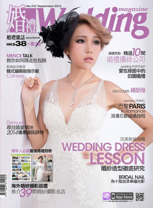 婚禮雜誌 Vol.157