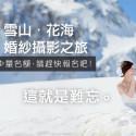 麗江雪山花海婚攝之旅 <<最後召集>>