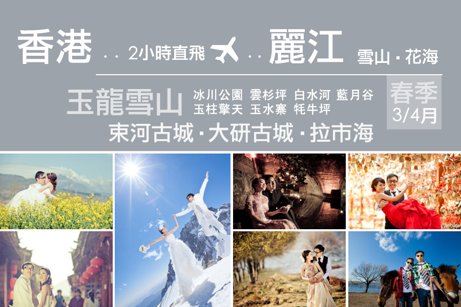 麗江婚紗攝影 - 雪山花海之旅