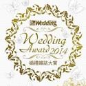 FEI WEDDING 菲.攝影連續四年榮獲星級婚紗攝影 (公司組別:中國) 最佳口碑