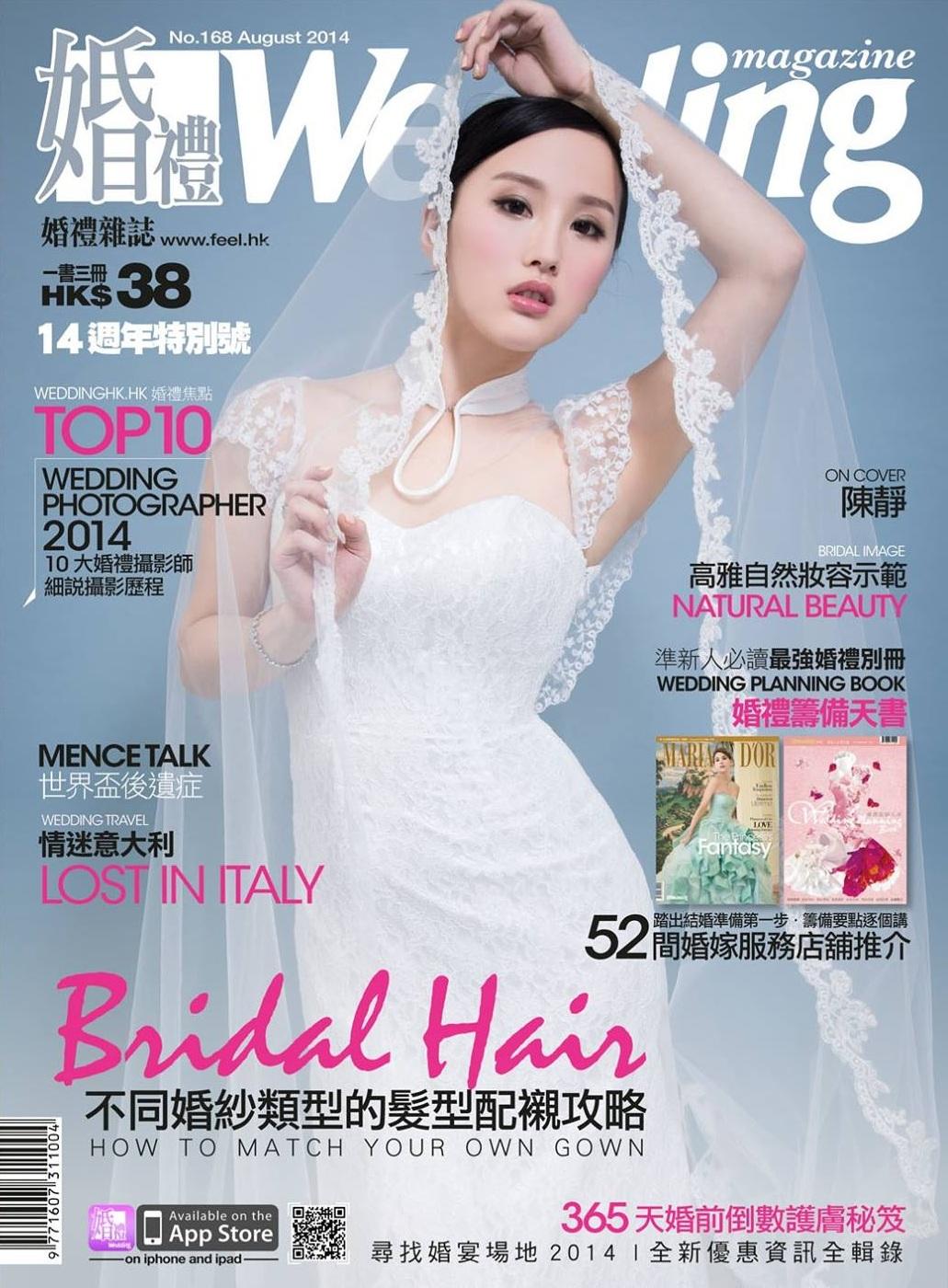 婚禮雜誌 Vol.168