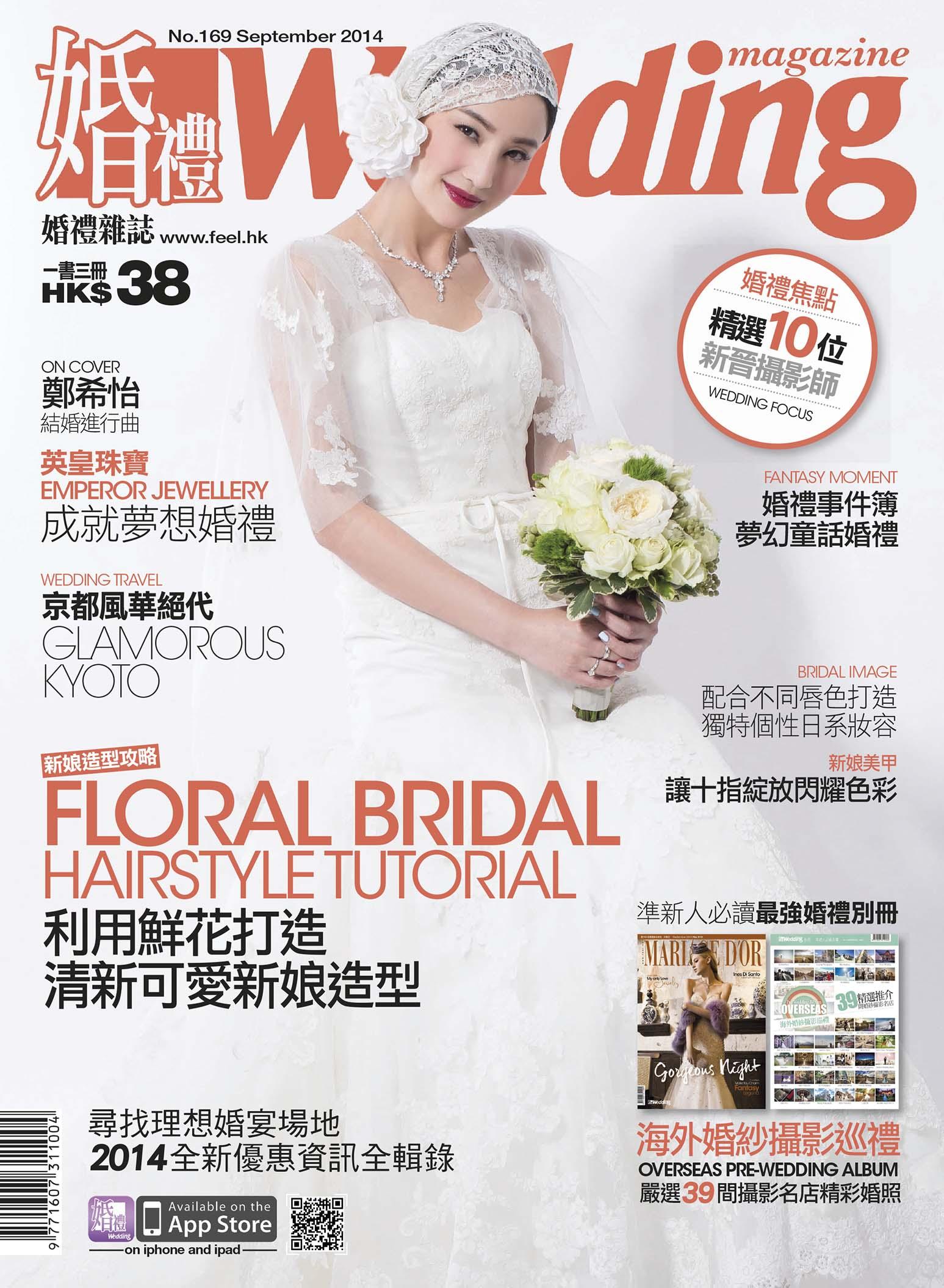 婚禮雜誌 Vol.169