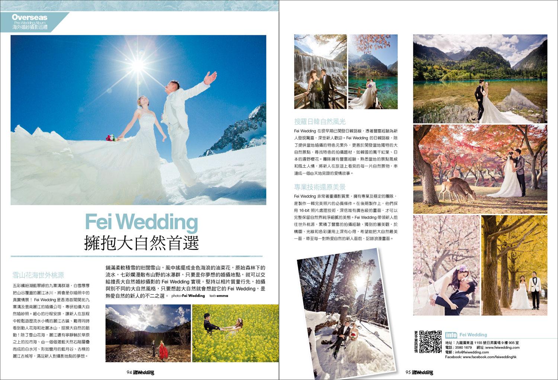 Fei Wedding 擁抱大自然首選 - 海外婚紗攝影巡禮 (婚禮雜誌 No. 169)