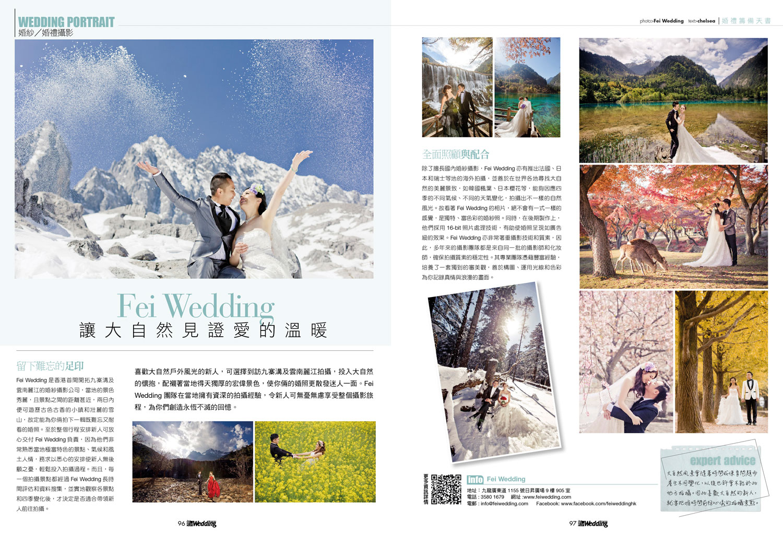 Fei Wedding  讓大自然見證愛的溫暖 -  婚妙 婚禮攝影(婚禮雜誌 No.168)