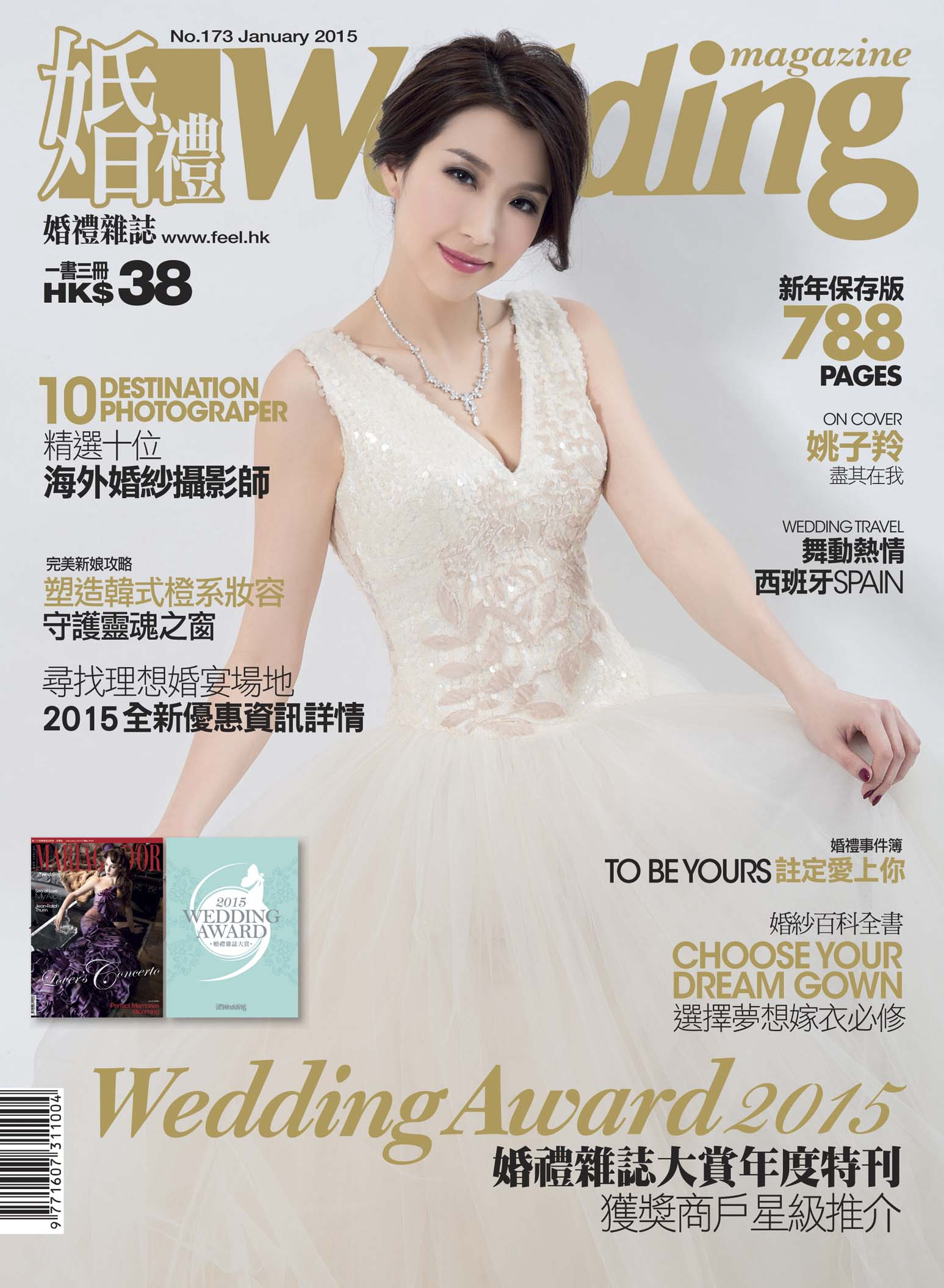 婚禮雜誌 Vol.173
