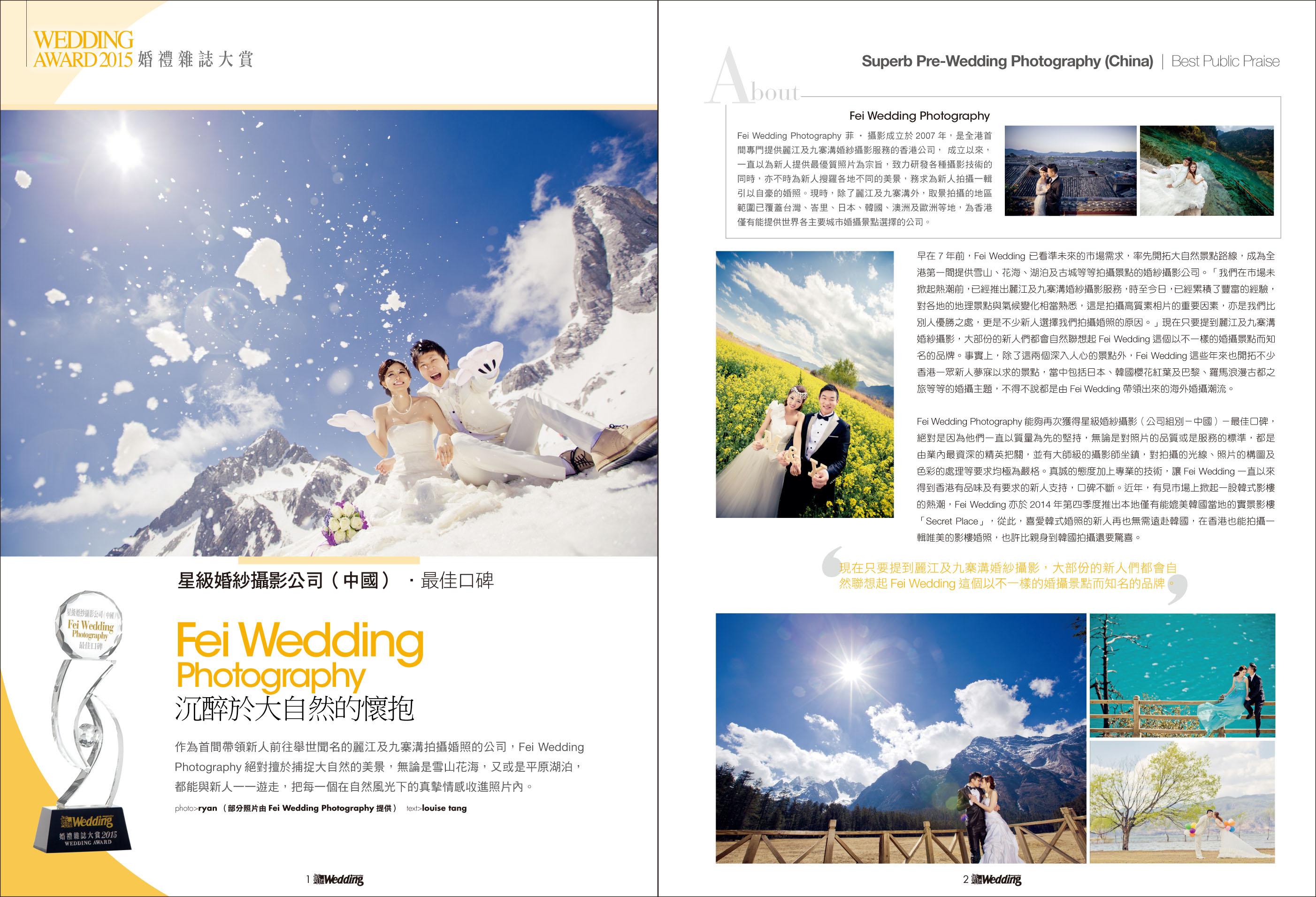Fei Wedding 沉醉於大自然的懷抱 -  星級婚紗攝影 (中國) 最佳口碑 (婚禮雜誌 No. 173)