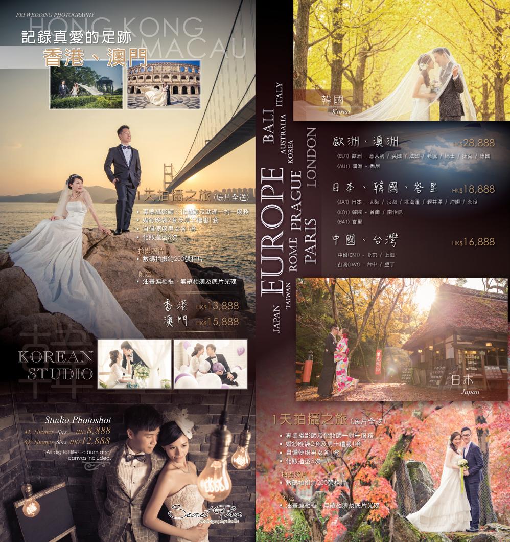 Fei-Leaflet-HK&OS