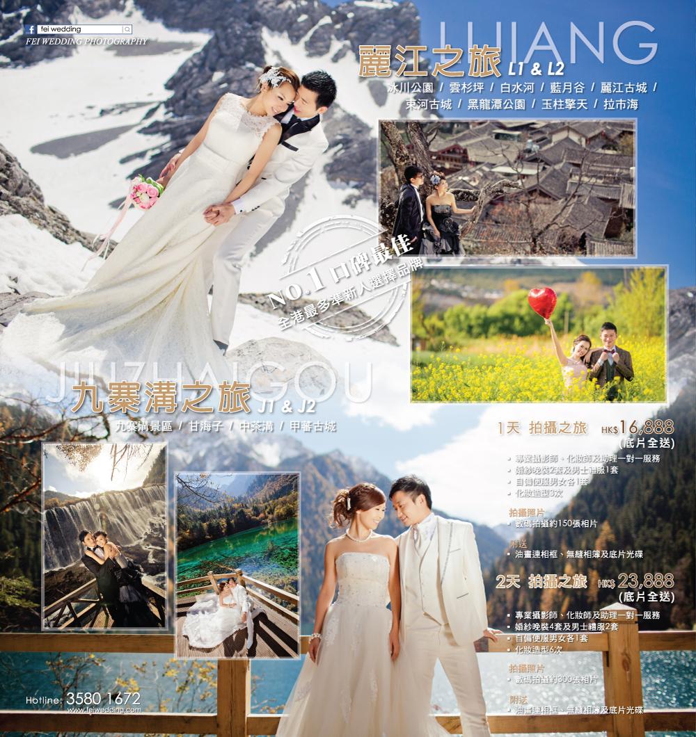 Fei-Leaflet-LJ&JZG