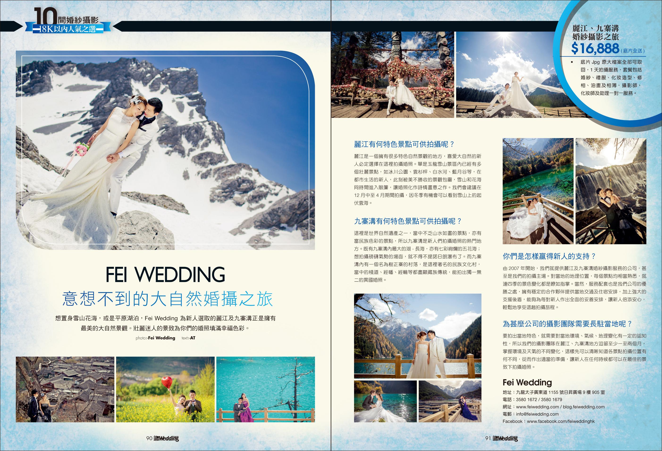 Fei Wedding