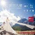 Fei Wedding 十年麗江「菲同凡嚮」麗江雪山古城分享大賽