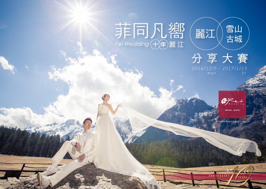 Fei Wedding十年麗江「菲同凡嚮」麗江雪山古城分享大賽